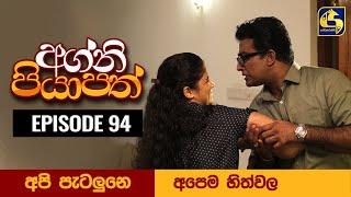 Agni Piyapath Episode 94 || අග්නි පියාපත්  ||  17th December 2020 Thumbnail