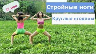 Упражнения для похудения бедер и ягодиц в домашних условиях фитнес с близняшками