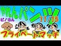 【スプラトゥーン2】ピノさんと田舎者3人でプライベートマッチ▶生放送◀