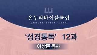 [OBC 성경통독(일독)학교 | 이상준 목사]12과 예…