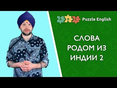 Слова родом из Индии 2: Jungle, thug, pajamas и др. 18+
