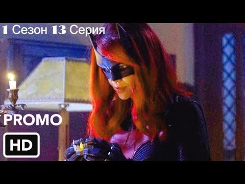 Бэтвумен 1 Сезон 13 Серия - Русское Промо (субтитры)