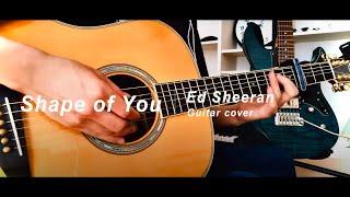 【Ed Sheeran】Shape of You -Guitar cover