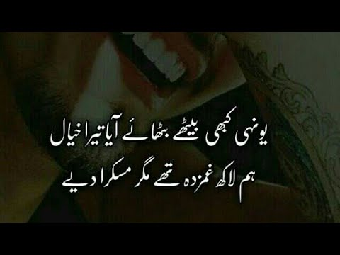Best 2 Lines Heart Touching Collection // Sad Urdu Poetry // Best Poetry Collection /Rehan Shayari