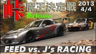 魔王決定戦 FEED vs.ジェイズレーシング 峠最強伝説 4/4【Best MOTORing...