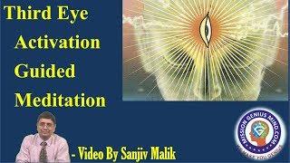 Powerful Third Eye Guided Meditation तीसरी आँख को जागृत करने के लिए शक्तिशाली मैडिटेशन
