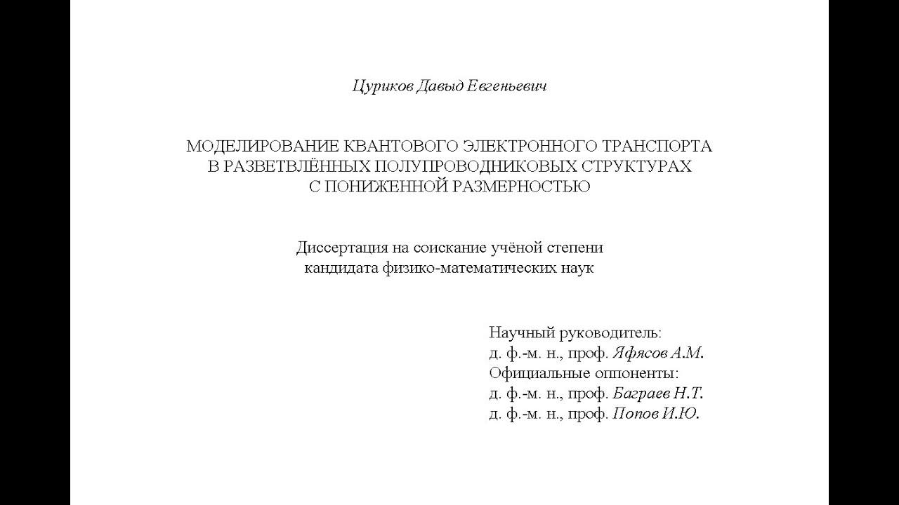 Давыд Цуриков Презентация диссертации полная версия г  Давыд Цуриков Презентация диссертации полная версия 2015 г