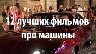 12 лучших фильмов про машины
