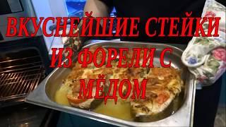 СТЕЙК ИЗ ФОРЕЛИ С МЁДОМ. от пасечника