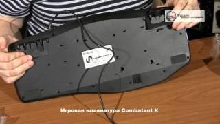 Игровая клавиатура Combatant X