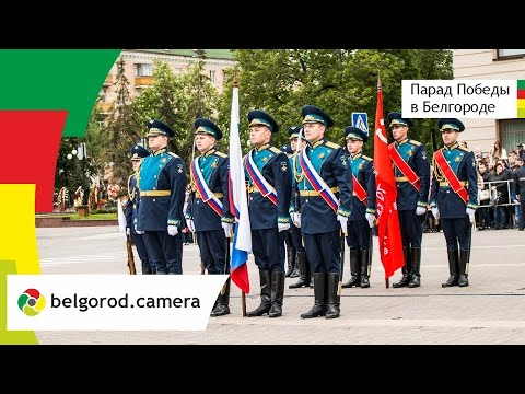 9 мая 2017 года. Парад Победы в Белгороде.