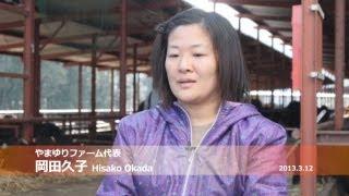 2013_0312 【やまゆりファーム】代表 岡田久子さんへのインタビューです...