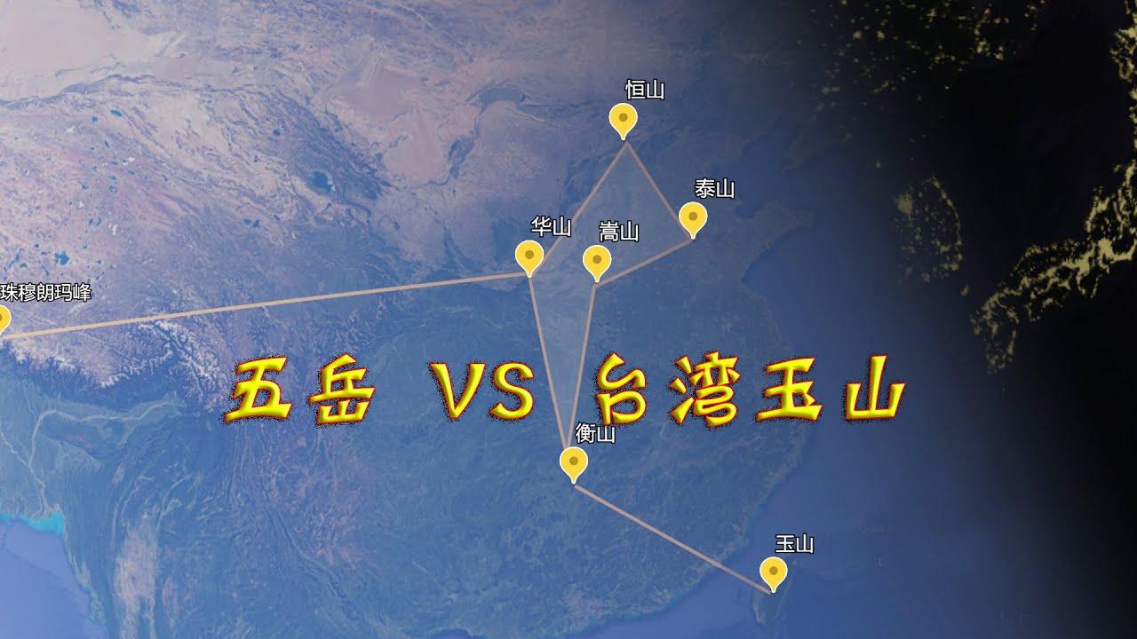 五岳各大山峰,在台湾玉山面前就是小弟,东南部大哥大并不是吹的
