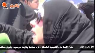 يقين | صرخات اهالي التراس اوهلاي بعد تأجيل الحكم في قضية مذبحة ستاد بورسعيد