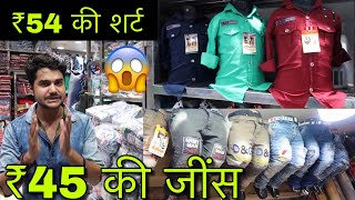 ₹450 में 10 जींस ख़रीदे | WORLD CHEAPEST JEANS ₹45 & CHEAPEST SHIRTS ONLY ₹54 COMBO START ₹99