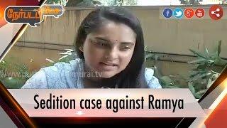 Nerpada Pesu 23-08-2016 Sedition case against Ramya – Puthiya Thalaimurai tv Show