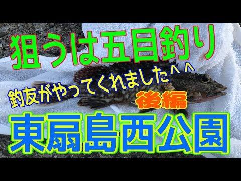 釣り動画ロマンを求めて 149釣目後編:東扇島西公園