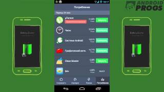 Battery Doctor для Андроид - краткий обзор приложения