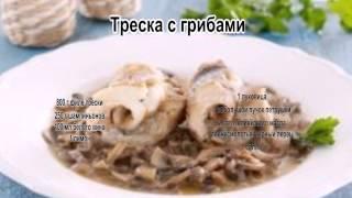 Рецепты с треской в духовке.Треска с грибами