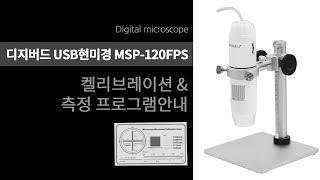 디지버드 USB현미경 MSP 120FPS 켈리브레이션 …