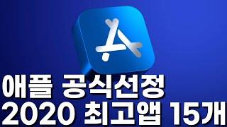 애플 공식 발표! 2020 최고의 아이폰 아이패드 맥 …