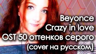 Скачать OST 50 оттенков серого RUcover By Loony Me