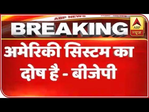 POTUS' Kashmir Statement Underscores Biggest Problem In US system: Ram Madhav
