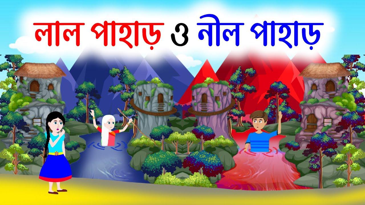 জাদুকরী পাহাড়   Magical hill Jadur Bangla Cartoon   Bengali Moral Stories   Emon Squad