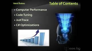 Качествен програмен код - Бързодействие и оптимизация на кода