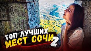 Топ мест Сочи Куда поехать отдыхать в 2021 Башня Ахун Заброшенный санаторий Орджоникидзе