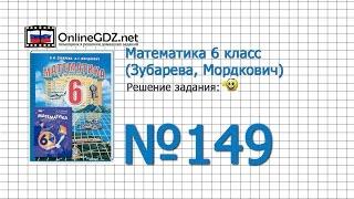 Задание № 149 - Математика 6 класс (Зубарева, Мордкович)