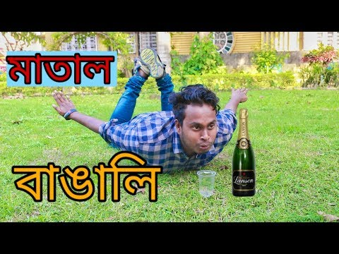 Drinking Problem OF Bengalies || Faizal N Team