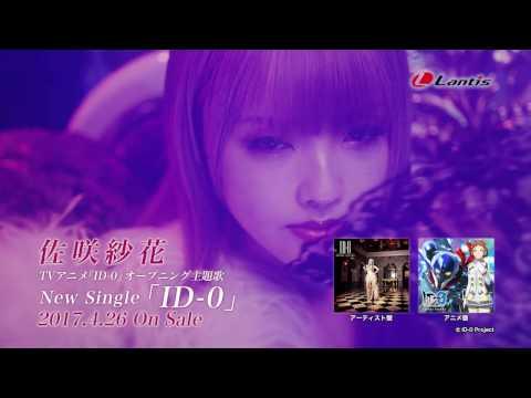 佐咲紗花 ID-0 MV Short Size
