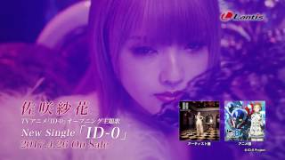佐咲紗花|ID-0 MV Short Size