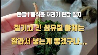 린클 프라임 | 미생물 음식물 처리기 사용 2주차 | …