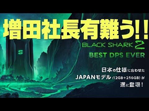 【増田社長有難う!】ゲーミングスマホ最高峰が日本上陸【Xiaomi Black Shark 2】
