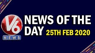 9PM News Junction | 25th February 2020 | News Of The Day  Telugu News