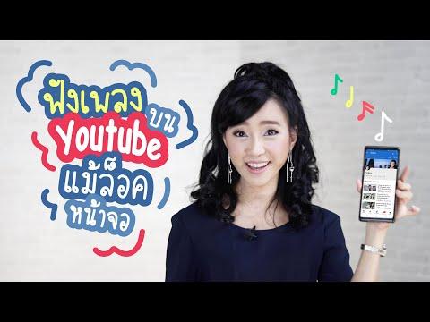 ฟังเพลง youtube ปิดหน้าจอ ไม่ต้องโหลดแอปเสริม   iT24Hrs