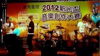 2012 Taiwan Shin-Kong Cup Songwriting Contest - Award Ceremony and Winner
