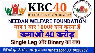 KBC40 सभी Single Leg और Binary Plan का बाप है PROOF देख लो 40करोड़ कैसे और कहाँ से मिलेगा
