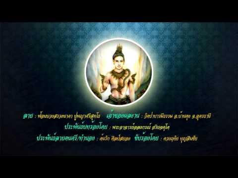ฟ้อนบวงสรวงนาคา ปู่พญาศรีสุทโธ -【By ต้นรัก ศิลป์สยองเกล้า】E-SAN MUSIC OF THAILAND