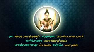 ลายเพลงบูชาองค์ปู่ศรีสุทโธนาคราช วิสุทธิเทวา (By ต้นรัก ศิลป์เศียรเกล้า】E-SAN MUSIC OF THAILAND