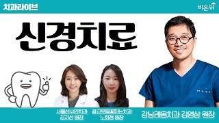 [치과 라이브] 신경 치료 (강남레옹치과 김영삼 원장 …