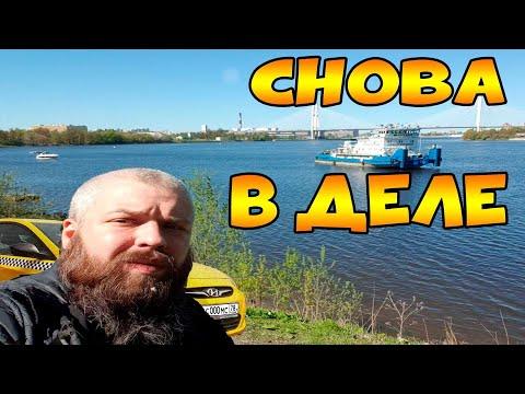 Ситимобил. Работа в такси на выходных. Такси Санкт-Петербург