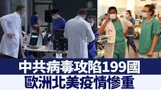 中共病毒攻陷199國和地區 歐洲疫情慘重|新唐人亞太電視|20200329