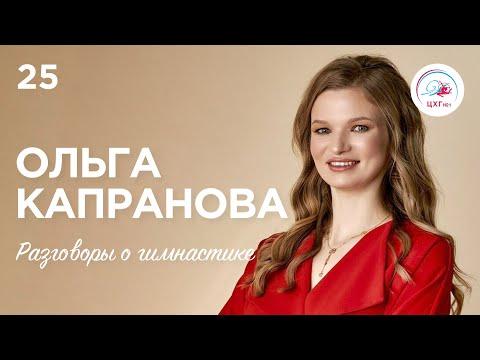 Разговоры о гимнастике №25. Ольга Капранова