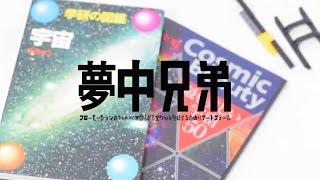 言xTHEANSWER / 夢中兄弟【MV】 thumbnail