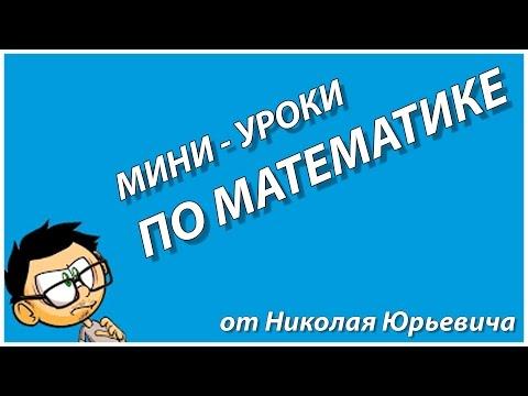 Видео Уроки Математика 6 класс - Мрия-Урок