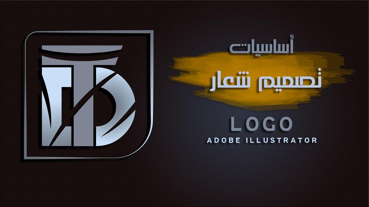 أساسيات تصميم شعار أدوبي اليستريتر ||  How To Make Logo in Adobe Illustrator