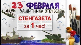 Как нарисовать СТЕНГАЗЕТУ за 1 ЧАС! 23 Февраля День защитника отечества! Гуашь для начинающих